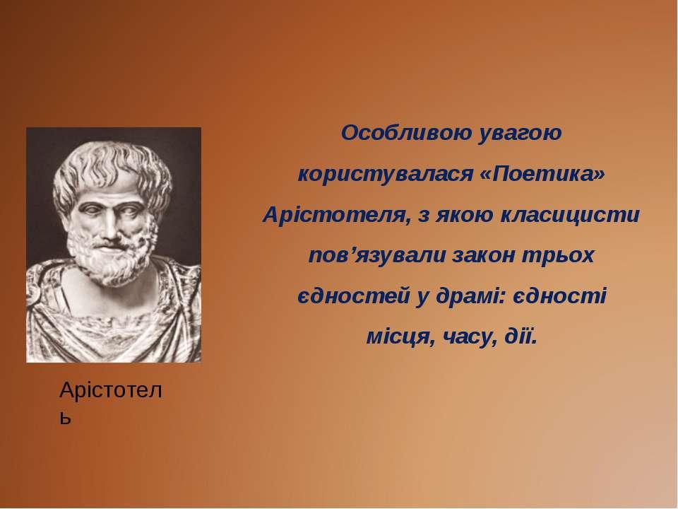 Особливою увагою користувалася «Поетика» Арістотеля, з якою класицисти пов'яз...