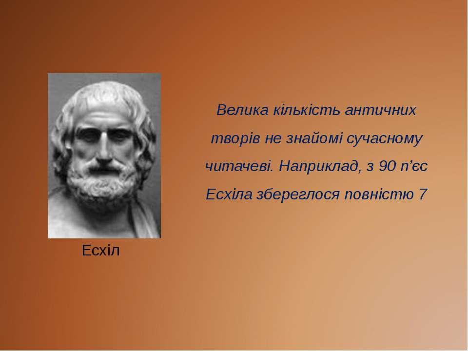 Велика кількість античних творів не знайомі сучасному читачеві. Наприклад, з ...