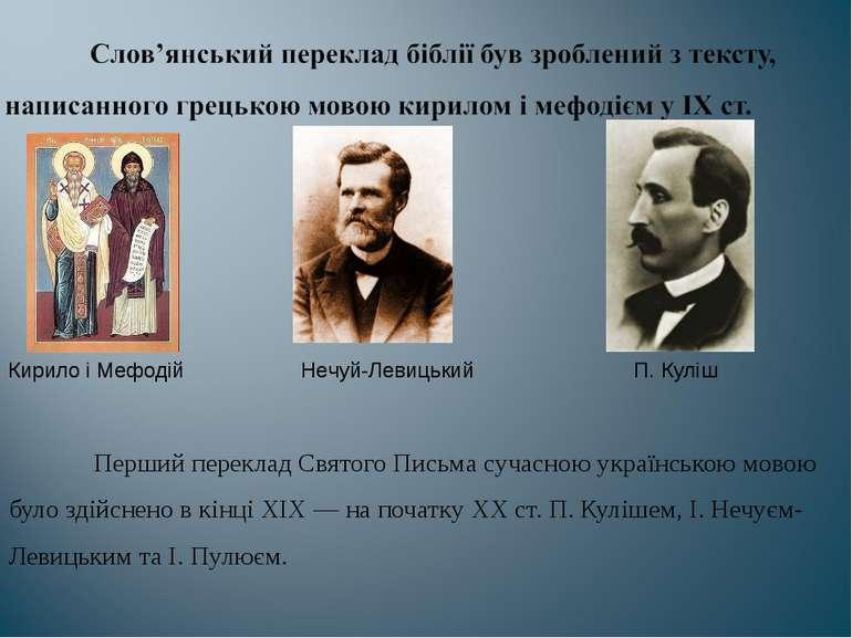 Перший переклад Святого Письма сучасною українською мовою було здійснено в кі...