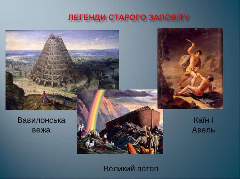 Вавилонська вежа Великий потоп Каїн і Авель