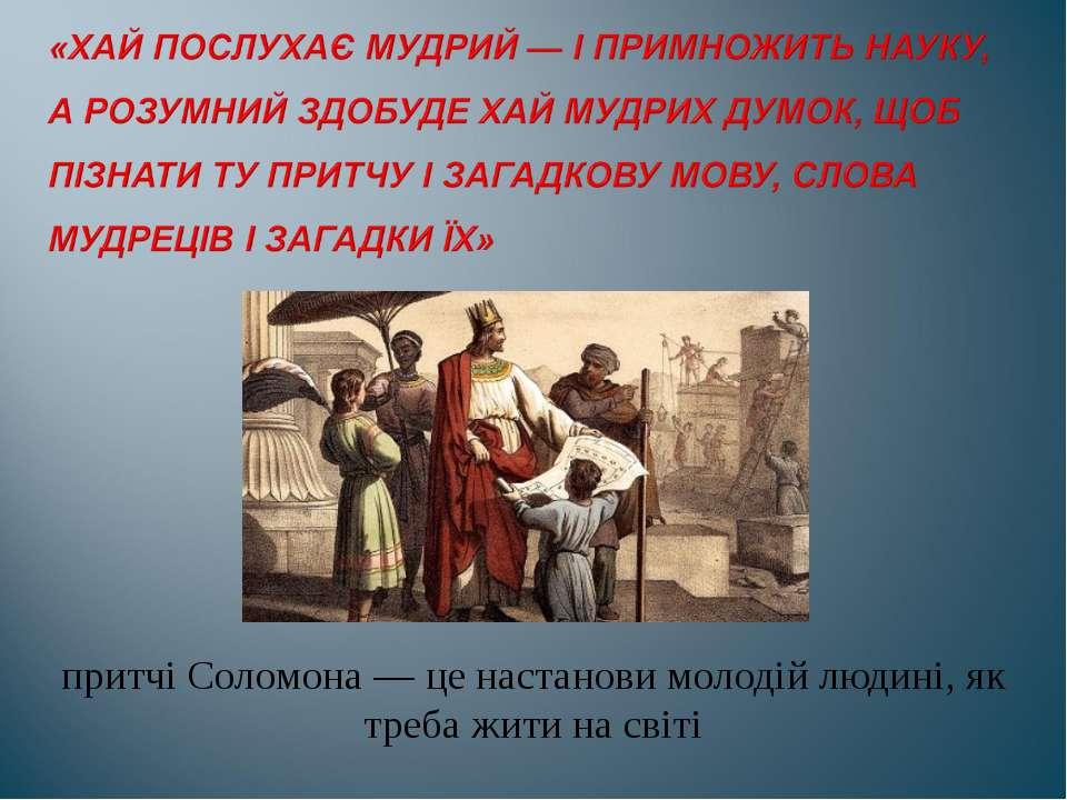 притчі Соломона — це настанови молодій людині, як треба жити на світі