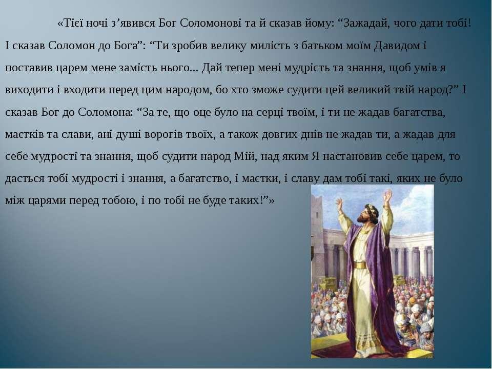 """«Тієї ночі з'явився Бог Соломонові та й сказав йому: """"Зажадай, чого дати тобі..."""
