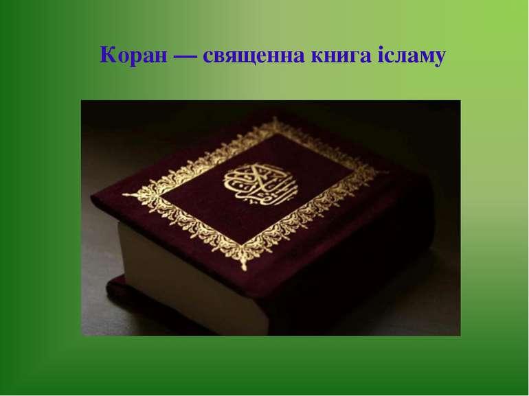 Коран — священна книга ісламу