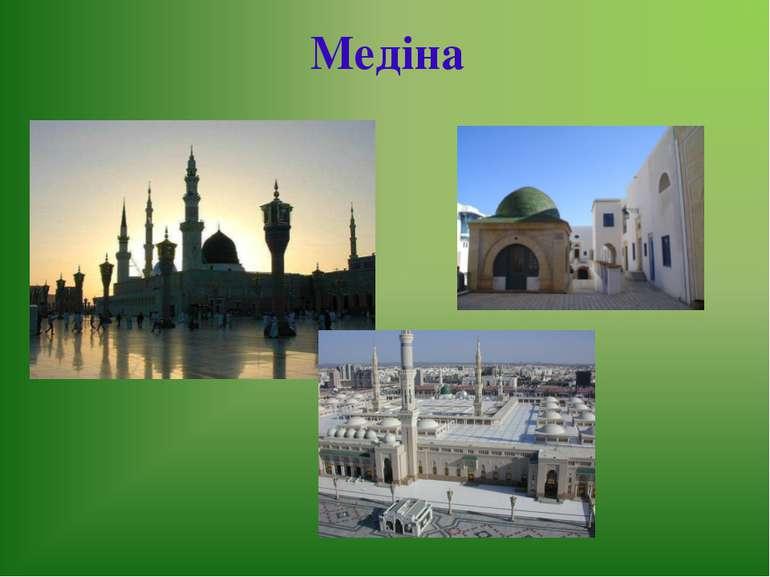 Медіна