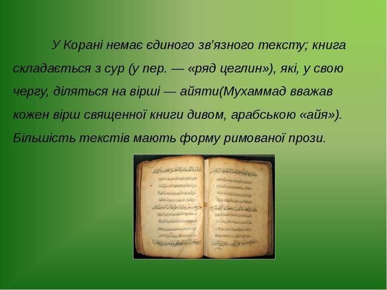 У Корані немає єдиного зв'язного тексту; книга складається з сур (у пер. — «р...
