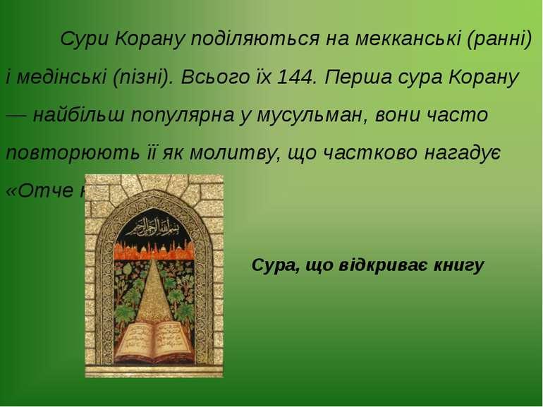 Сури Корану поділяються на мекканські (ранні) і медінські (пізні). Всього їх ...