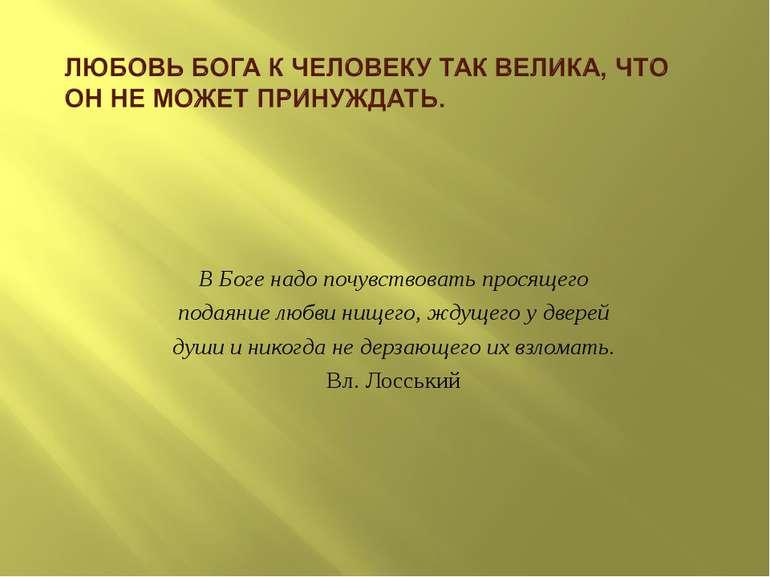 В Боге надо почувствовать просящего подаяние любви нищего, ждущего у дверей д...