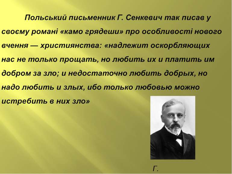 Г. Сенкевич