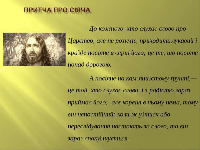 До кожного, хто слухає слово про Царство, але не розуміє, приходить лукавий і...