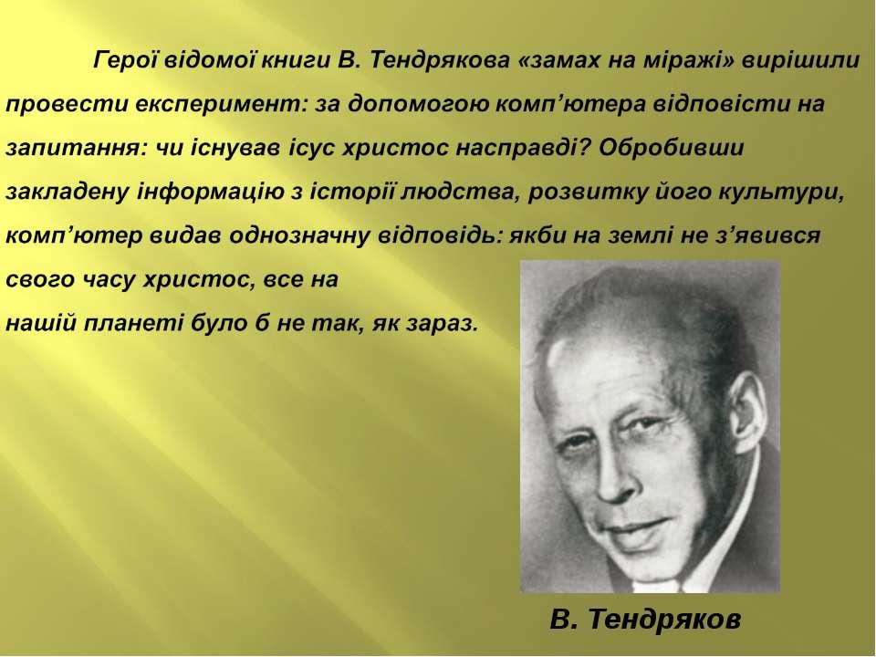 В. Тендряков