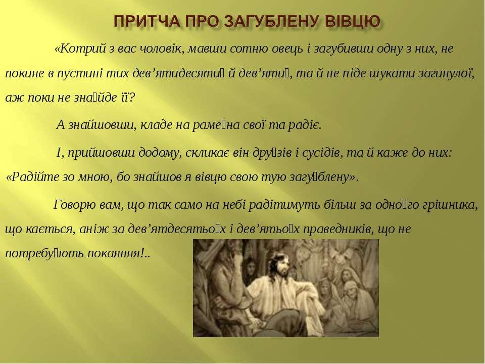 «Котрий з вас чоловік, мавши сотню овець і загубивши одну з них, не покине в ...