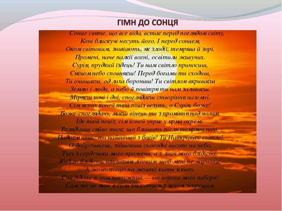 Сонце святе, що все віда, встає перед поглядом світу, Коні блискучі несуть йо...
