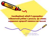 Інноваційний підхід в корекційно-педагогічній роботі з учнями, що мають поруш...