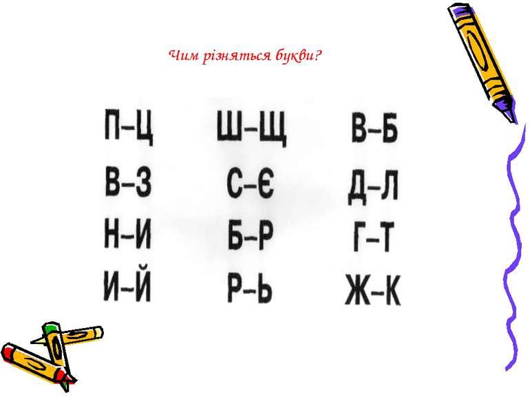 Чим різняться букви?