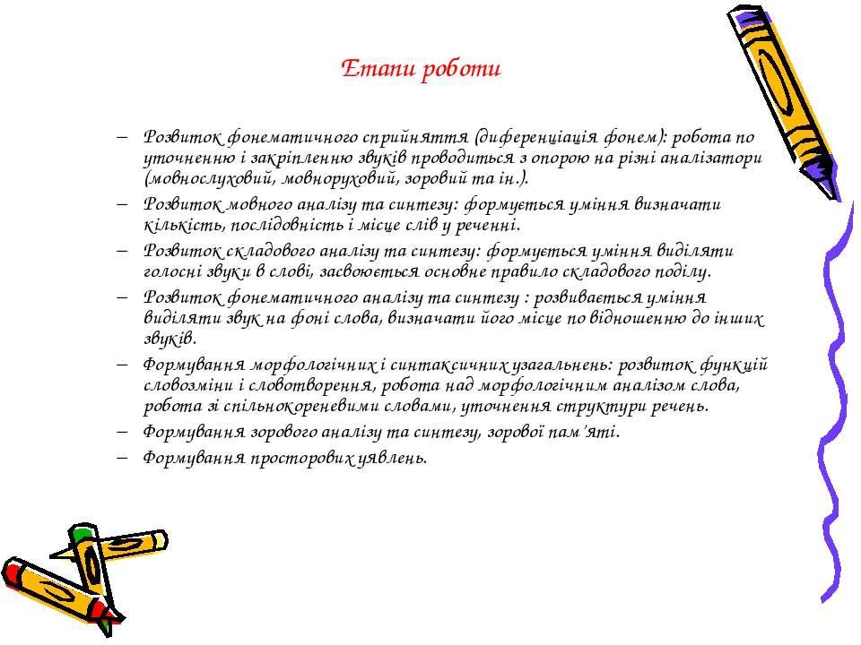 Етапи роботи Розвиток фонематичного сприйняття (диференціація фонем): робота ...