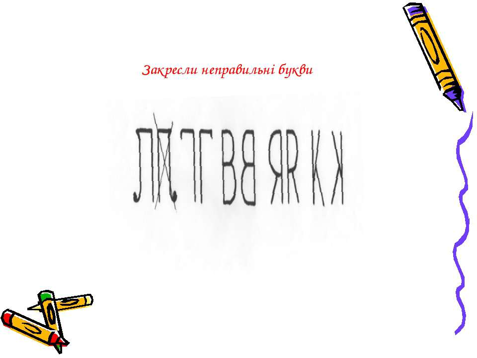 Закресли неправильні букви