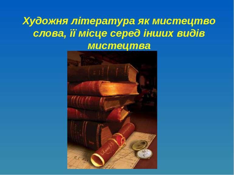 Художня література як мистецтво слова, її місце серед інших видів мистецтва