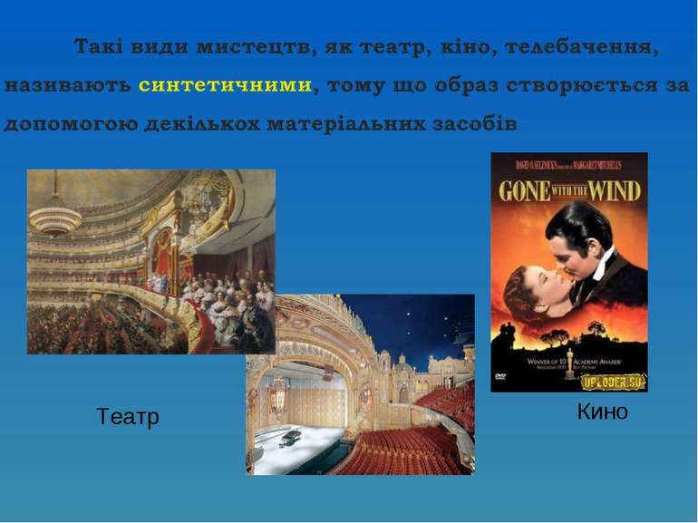 Театр Кино