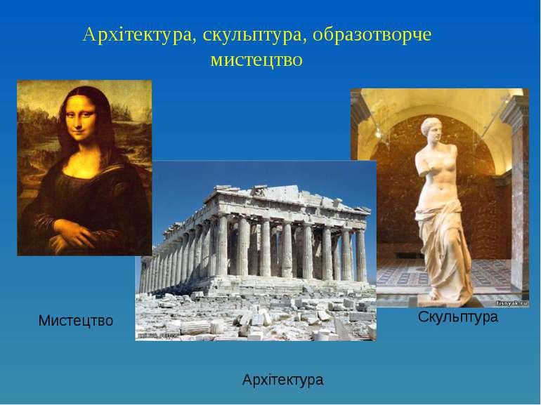Архiтектура, скульптура, образотворче мистецтво Мистецтво Архітектура Скульптура