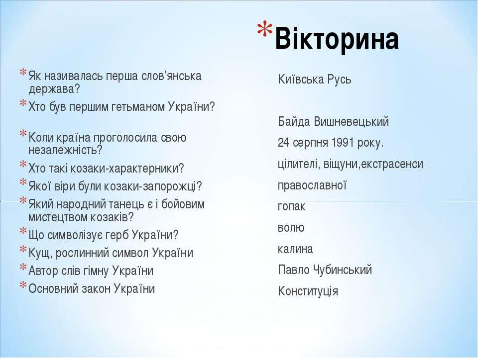 Вікторина Як називалась перша слов'янська держава? Хто був першим гетьманом У...