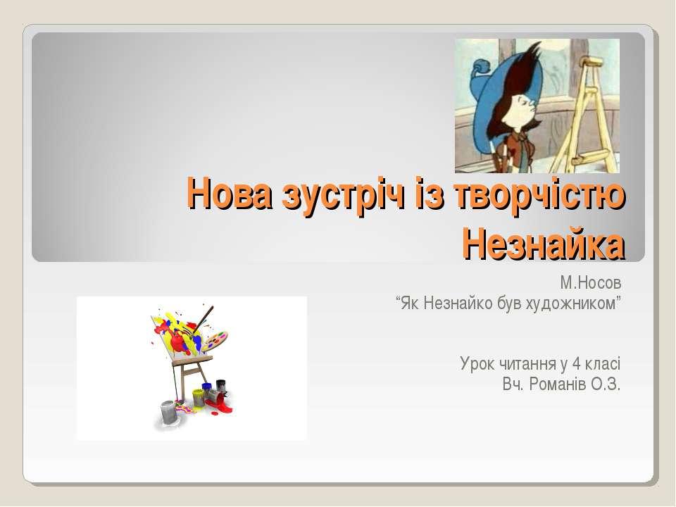 """Нова зустріч із творчістю Незнайка М.Носов """"Як Незнайко був художником"""" Урок ..."""