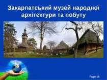 Закарпатський музей народної архітектури та побуту Free Powerpoint Templates ...