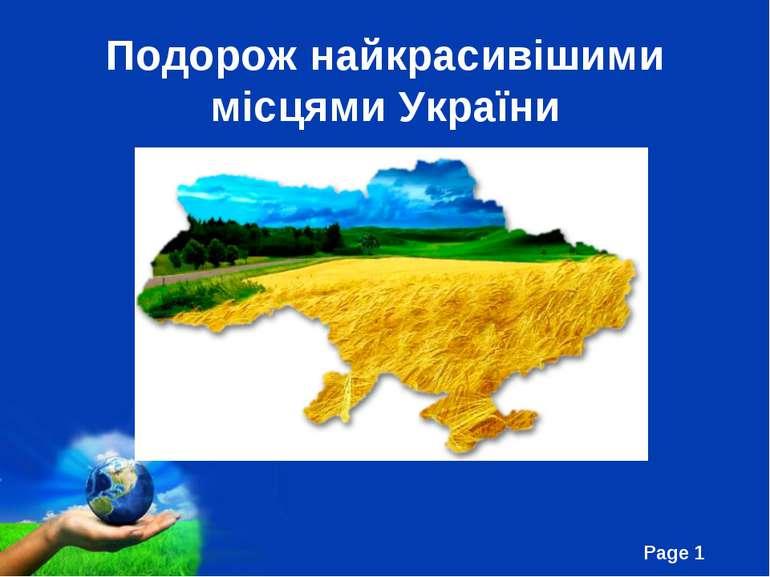 Подорож найкрасивішими місцями України Free Powerpoint Templates Page *