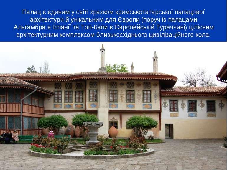 Палац є єдиним у світі зразком кримськотатарської палацової архітектури й уні...