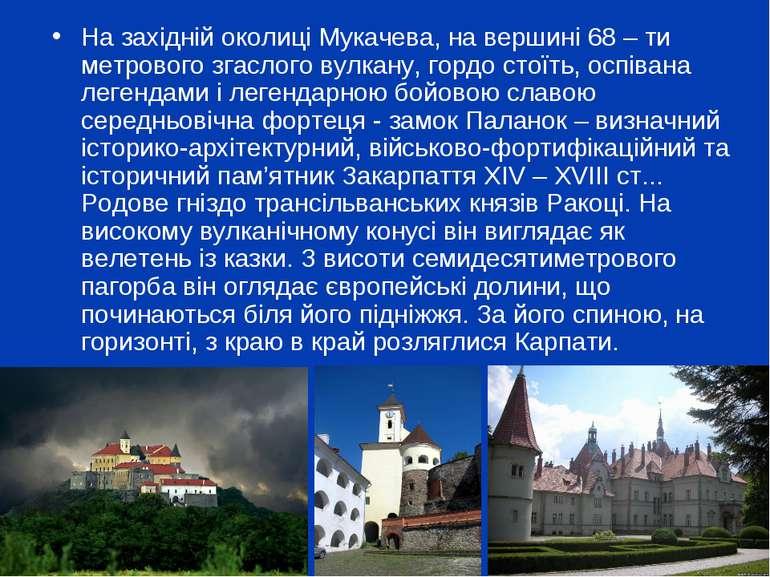 На західній околиці Мукачева, на вершині 68 – ти метрового згаслого вулкану, ...