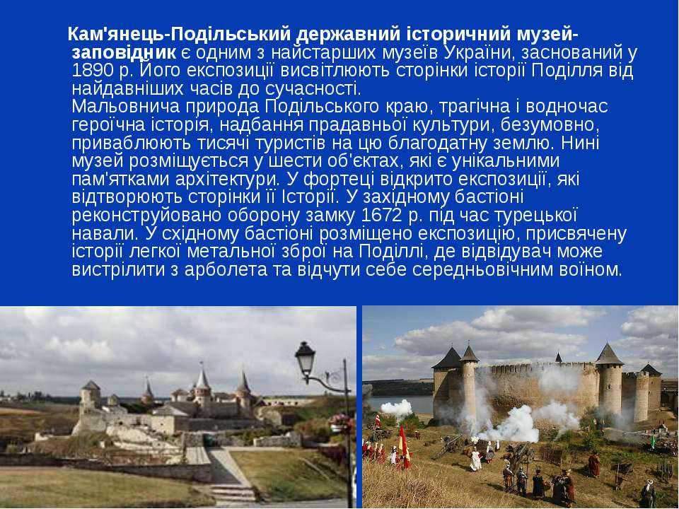 Кам'янець-Подільський державний історичний музей-заповідникє одним з найстар...