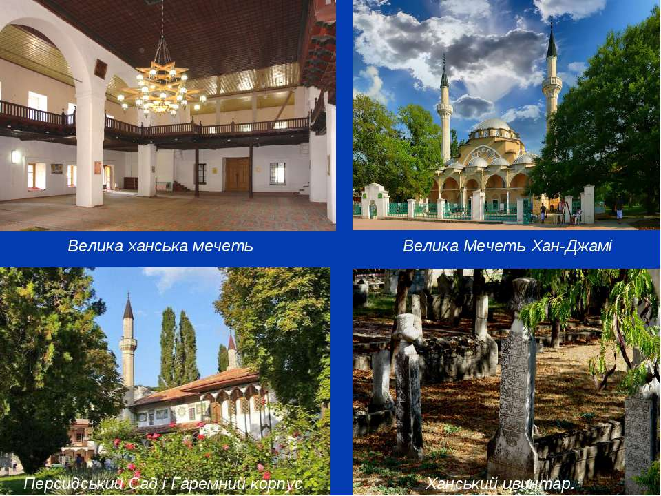 Ханський цвинтар. Велика Мечеть Хан-Джамі Велика ханська мечеть Персидський ...