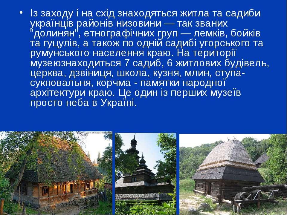 Із заходу і на схід знаходяться житла та садиби українців районів низовини — ...