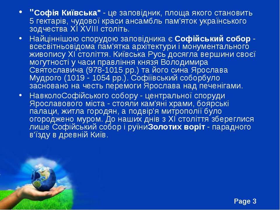 """""""Софія Київська""""- це заповідник, площа якого становить 5 гектарів, чудової к..."""