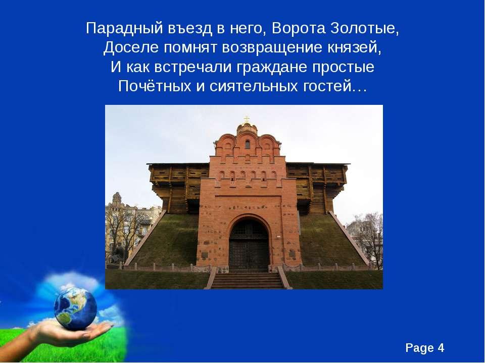 Парадный въезд в него, Ворота Золотые, Доселе помнят возвращение князей, И ка...
