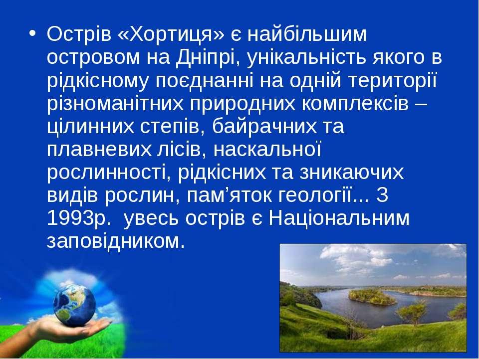 Острів «Хортиця» є найбільшим островом на Дніпрі, унікальність якого в рідкіс...