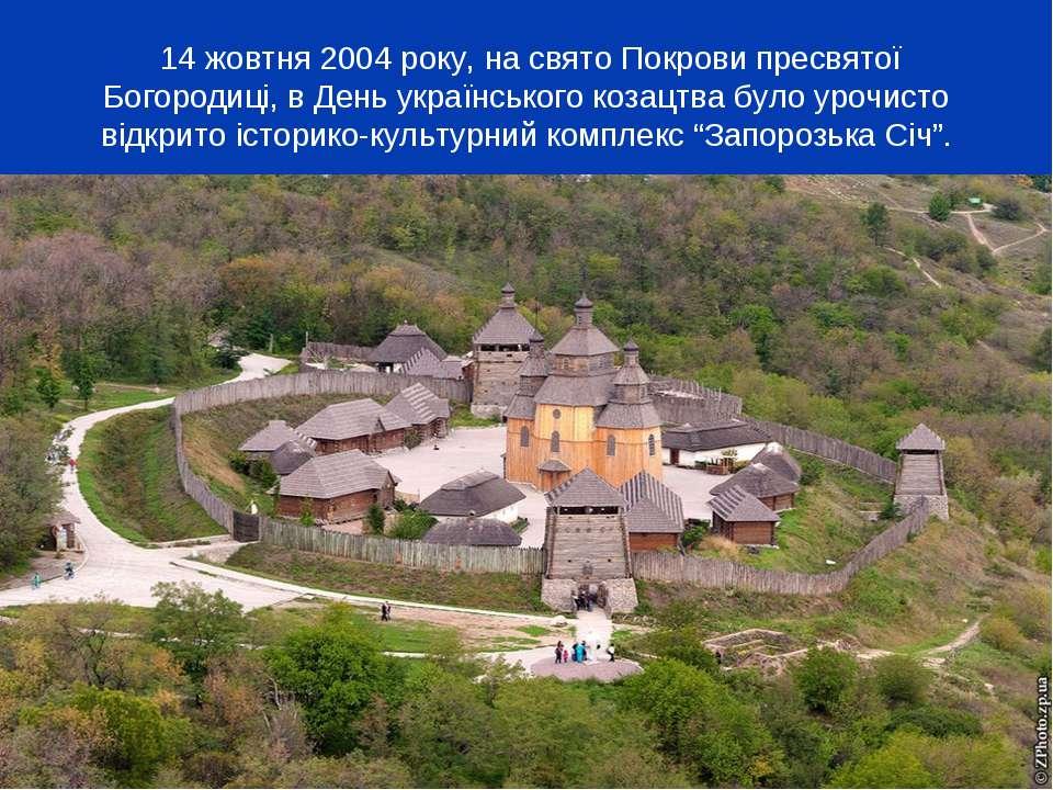 14 жовтня 2004 року, на свято Покрови пресвятої Богородиці, в День українськ...