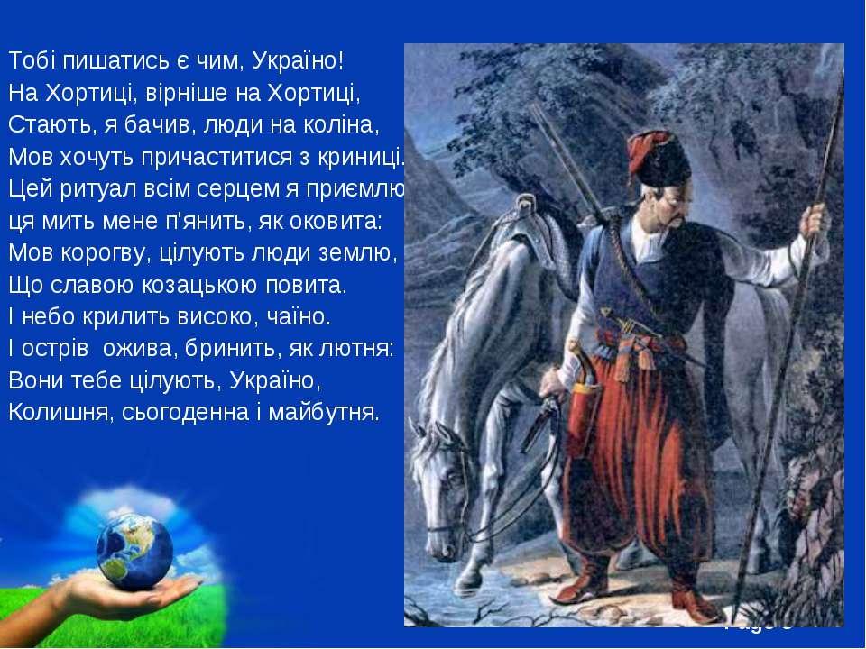 Тобі пишатись є чим, Україно! На Хортиці, вірніше на Хортиці, Стають, я бачив...