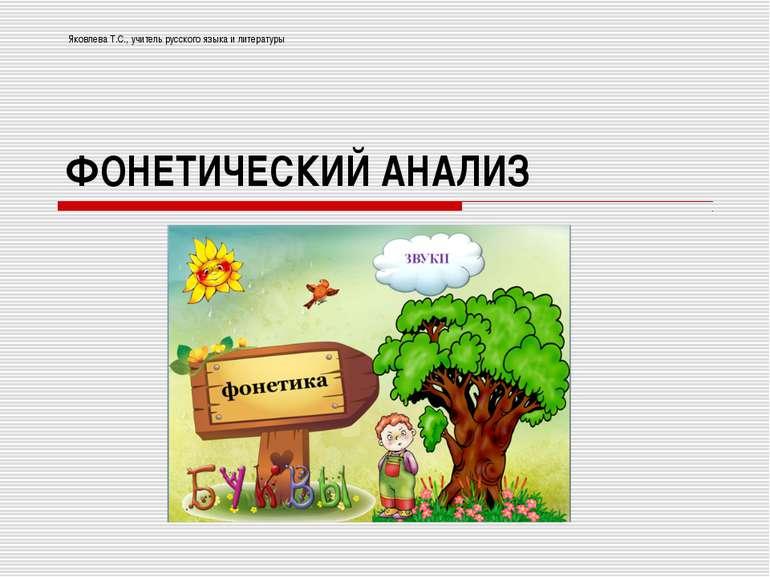 ФОНЕТИЧЕСКИЙ АНАЛИЗ Яковлева Т.С., учитель русского языка и литературы