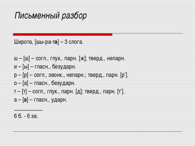 Письменный разбор Широта, [шы-ра-та] – 3 слога. ш – [ш] – согл., глух., парн....