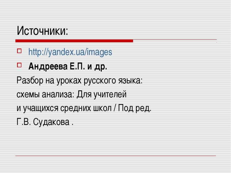 Источники: http://yandex.ua/images Андреева Е.П. и др. Разбор на уроках русск...