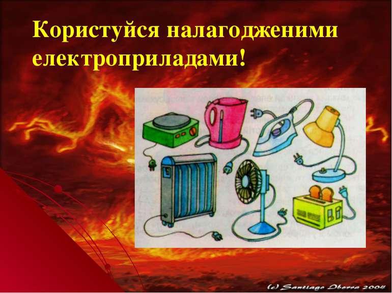 Користуйся налагодженими електроприладами!