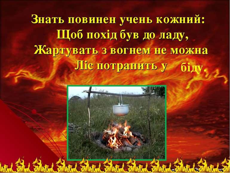 Знать повинен учень кожний: Щоб похід був до ладу, Жартувать з вогнем не можн...