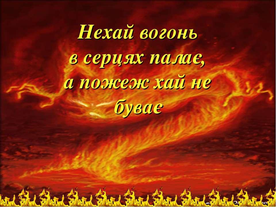 Нехай вогонь в серцях палає, а пожеж хай не буває