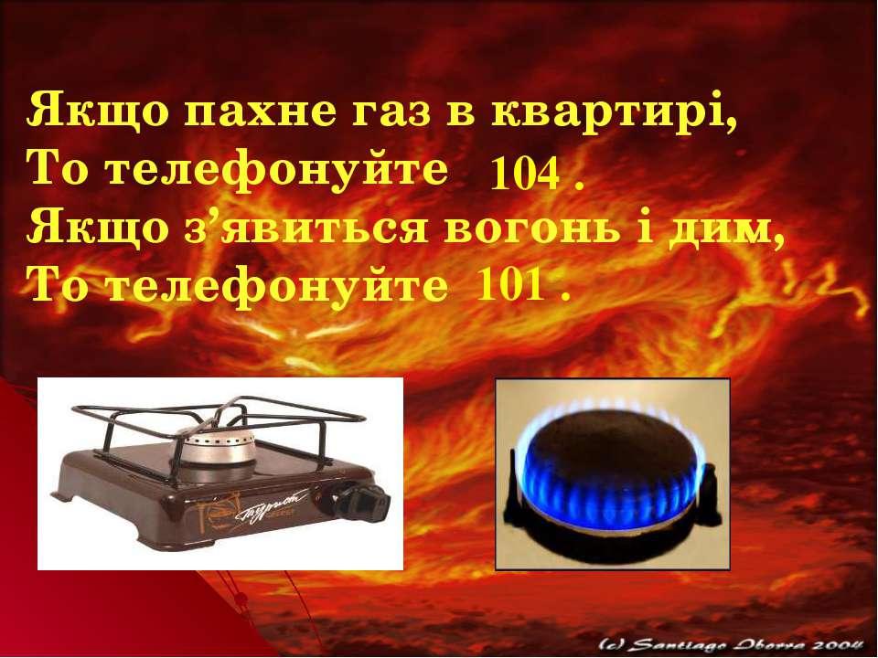 Якщо пахне газ в квартирi, То телефонуйте Якщо з'явиться вогонь i дим, То тел...