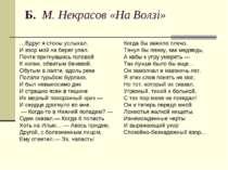 Б. М. Некрасов «На Волзі» …Вдруг я стоны услыхал, И взор мой на берег упал. П...