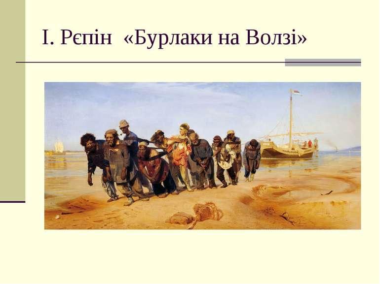І. Рєпін «Бурлаки на Волзі»