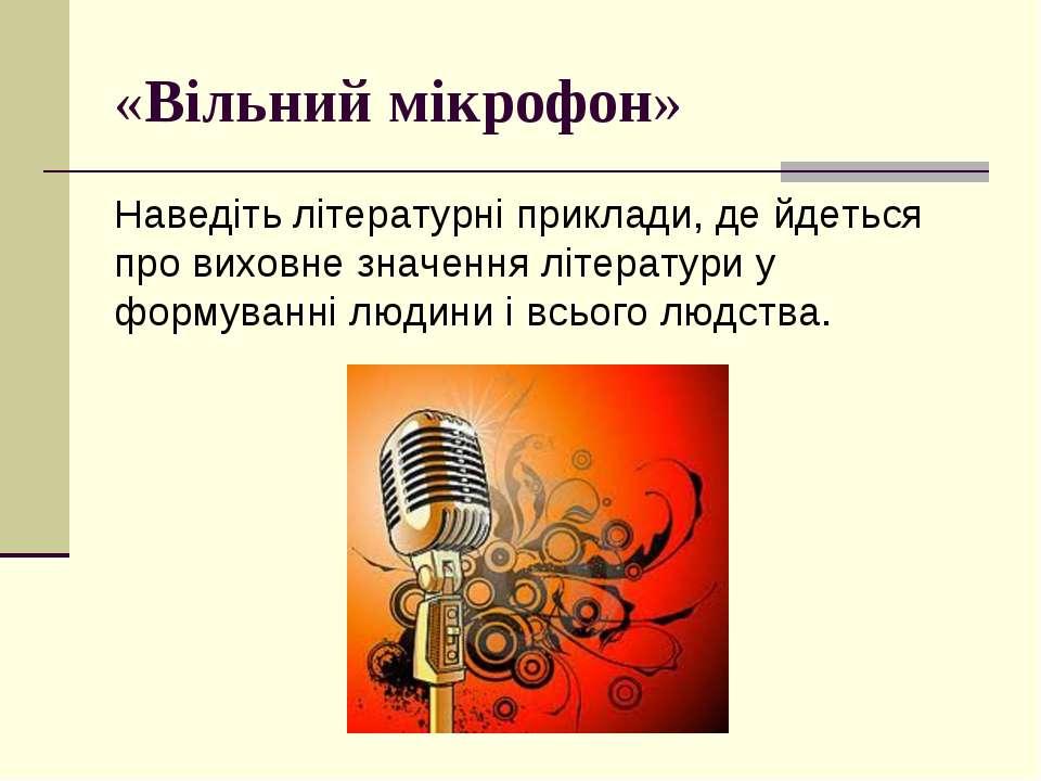 «Вільний мікрофон» Наведіть літературні приклади, де йдеться про виховне знач...