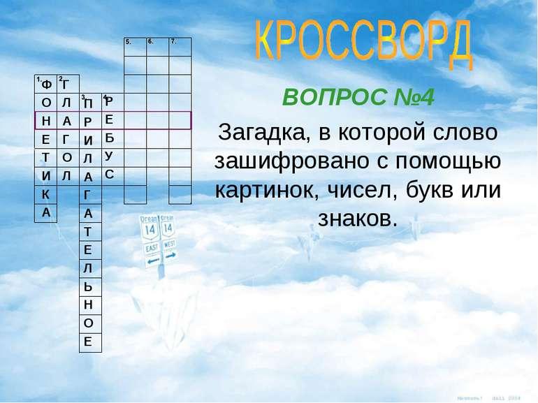 ВОПРОС №4 Загадка, в которой слово зашифровано с помощью картинок, чисел, бук...