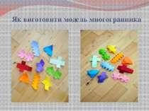 Як виготовити модель многогранника