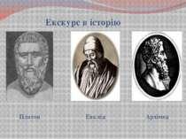 Екскурс в історію Платон Евклід Архімед